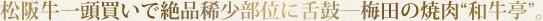 """松坂牛一頭買いで絶品稀少部位に舌鼓―梅田の焼肉""""和牛亭""""。"""