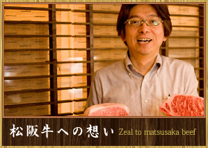 松坂牛への想い