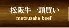 松阪牛一頭買い